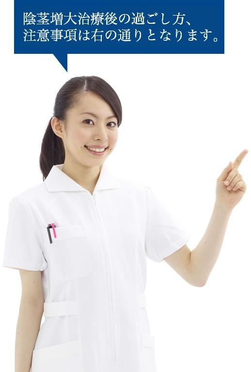 陰茎増大治療後の過ごし方、注意事項は右の通りにとなります。